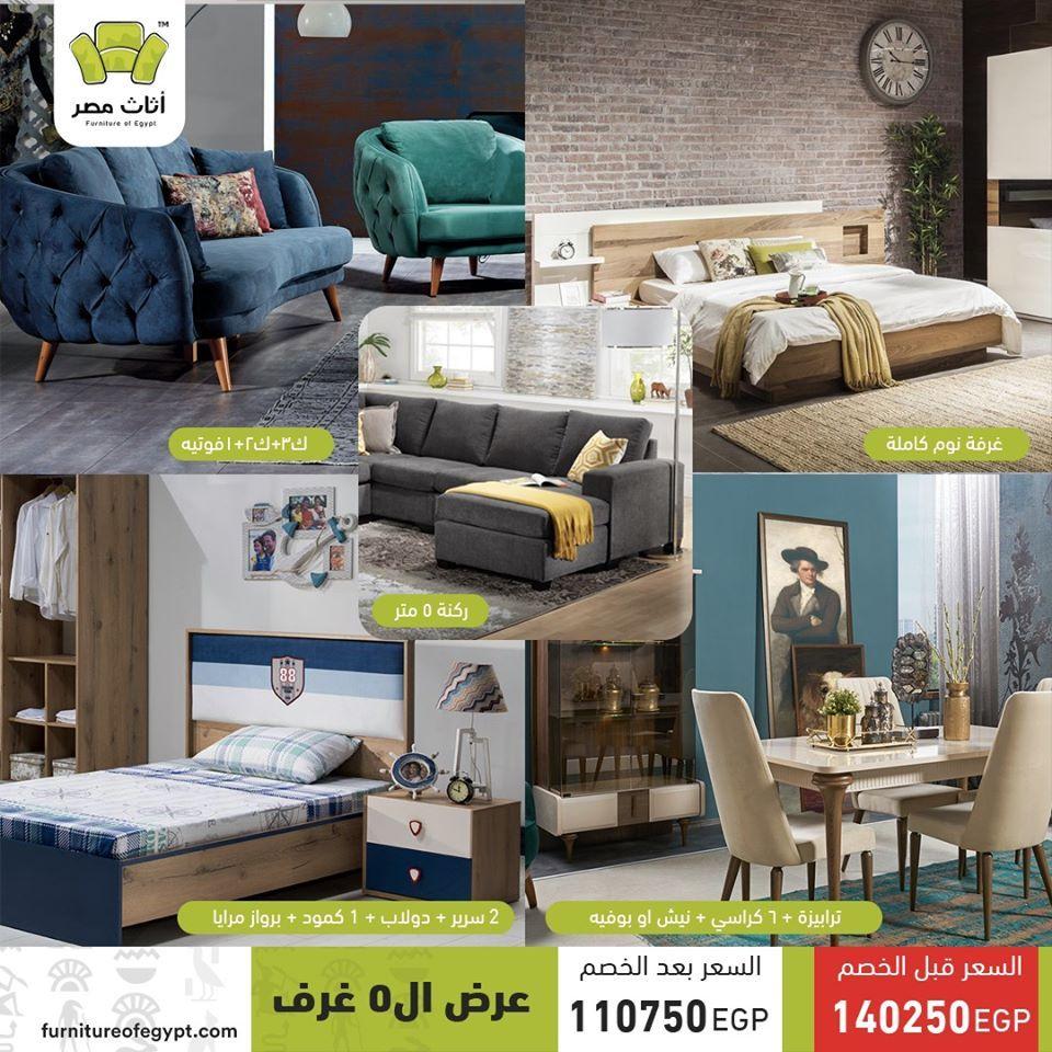 عروض ال5 غرف Home Decor Furniture Toddler Bed