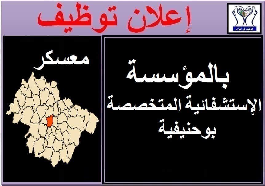 اعلان توظيف بالمؤسسة الإستشفائية المتخصصة بوحنيفية بولاية معسكر التوظيف في الجزائر Blog Posts Calligraphy Blog