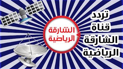 تردد قناة الشارقة الرياضية Sharjah Sports Tv على نايل سات تردد قناة الشارقة الرياضية Sharjah Sports Tv على نايل سات تردد قن Sharjah Table Fan Home Appliances