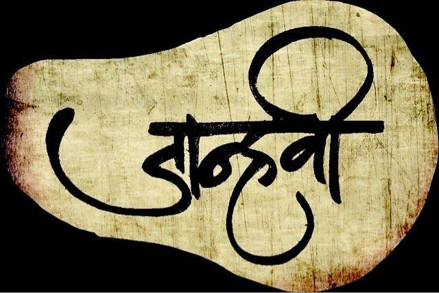 Welcome To My Leisure Jahanvi Hindi Hindi Calligraphy Fonts