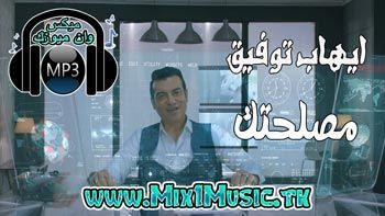 اغنية ايهاب توفيق مصلحتك Mp3 2018 موقع ميكس وان ميوزك