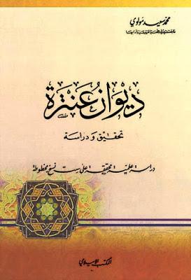 ديوان عنترة بن شداد تحقيق ودراسة تحقيق مولوي Pdf Arabic Calligraphy Calligraphy Arabic