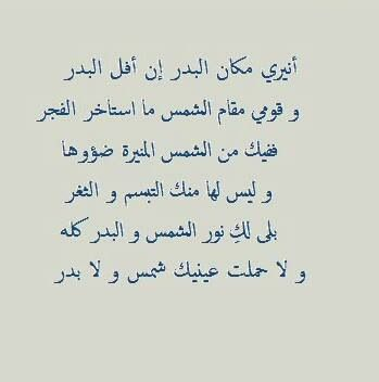 انيري مكان البدر ان افل البدر Words Arabic Words Quotes