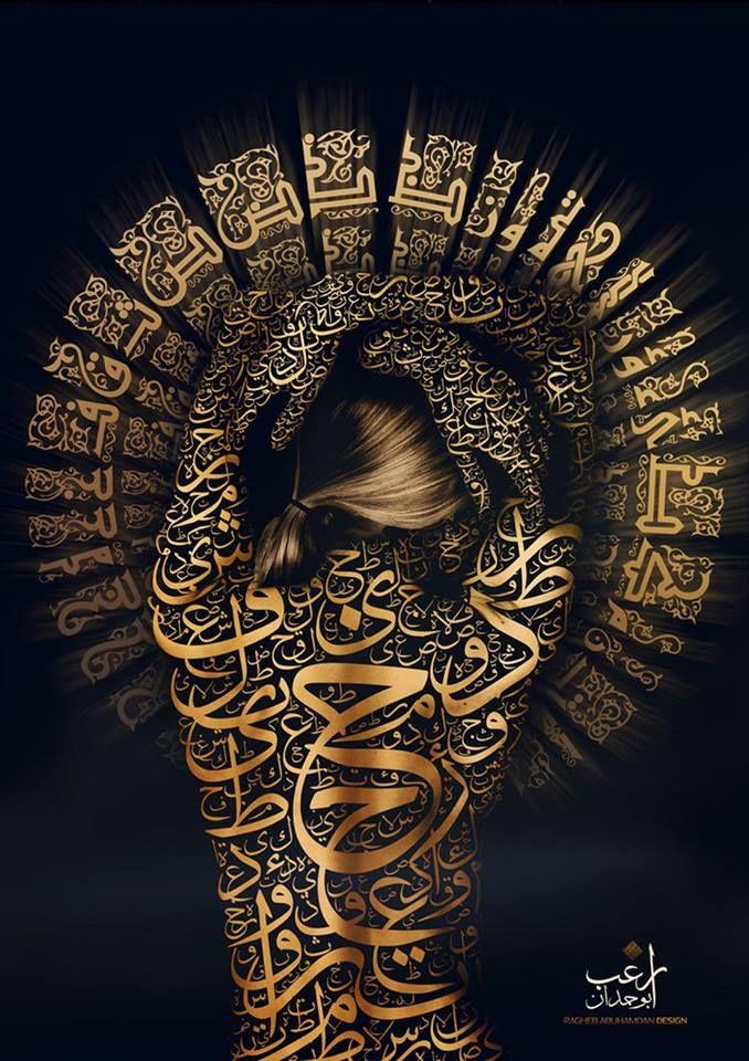 بالصور شرقيات أحدث أعمال التشكيلي راغب أبو حمدان Islamic Art Calligraphy Calligraphy Art Arabic Calligraphy Art