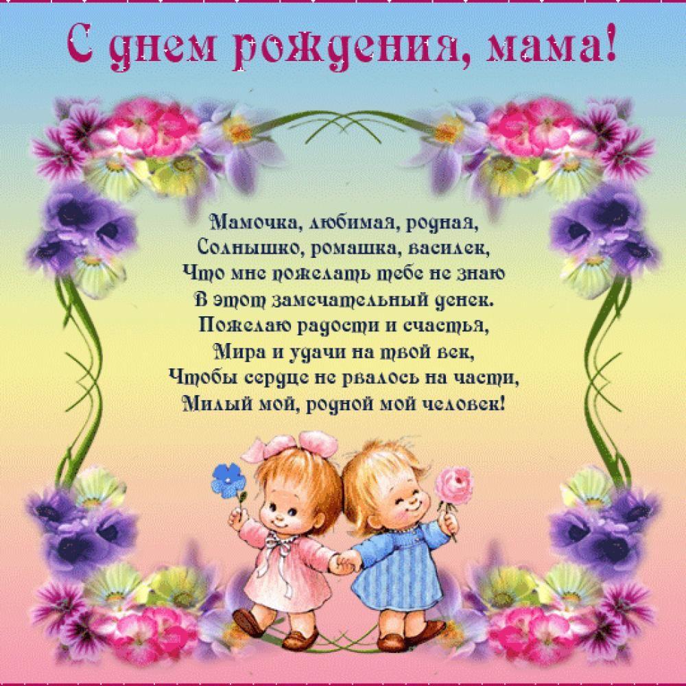 Стихотворение для поздравления мамы