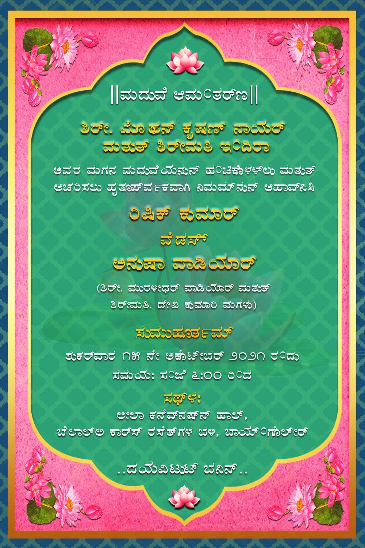 Pink And Green Traditional Kannada Wedding Card In Kannada Language Instantly Editabl Digital Wedding Invitations Wedding Invitations Wedding Invitation Cards
