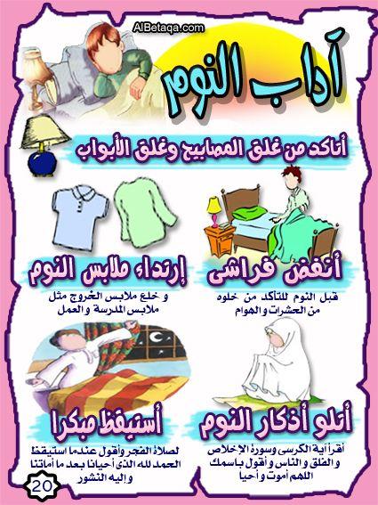 أذكار وأدعية مصورة للأطفال منتديات الاخت المسلمة Islamic Kids Activities Muslim Kids Activities Preschool Learning Activities