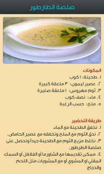 صلصة طراطور Food Cooking Arabic Food