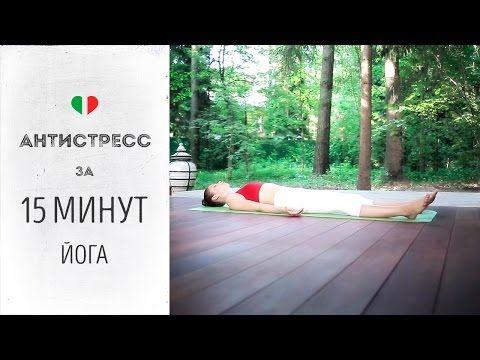 Антистресс за 15 минут — Йога для начинающих и продвинутых ...