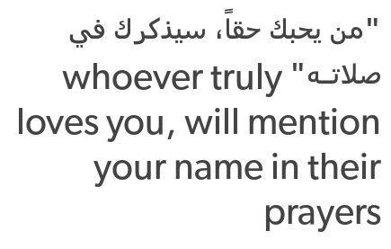 من يحبك حقا سيذكرك في صلاته Math Prayers Love You