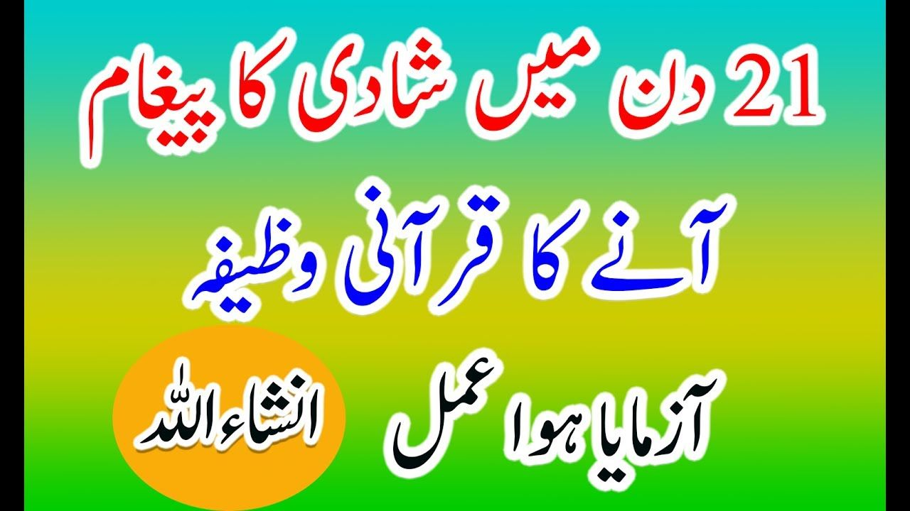 Jaldi Nikah Or Shadi Hone Ka Wazifa#Wazifa For Marriage