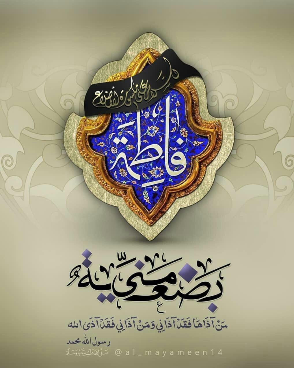 یا بنت رسول الله صلی الله علیه و آله و سلم Islamic Art Islamic Patterns Islamic Calligraphy