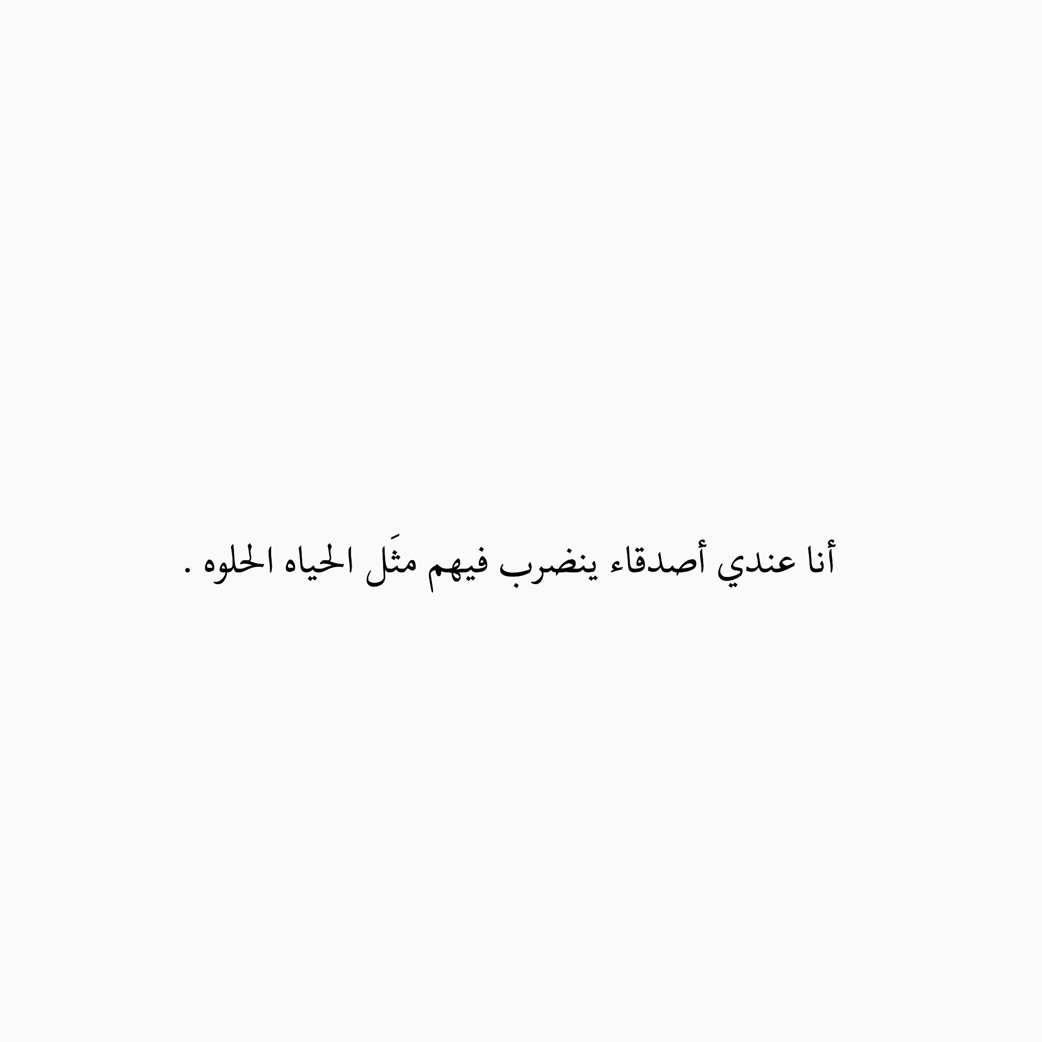 Pin by Tasneem Attallah on أصدقاء | Arabic quotes