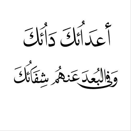 اعداءك داءك و في البعد عنهم شفاءك Arabic Quotes Cute Love Quotes Arabic Words