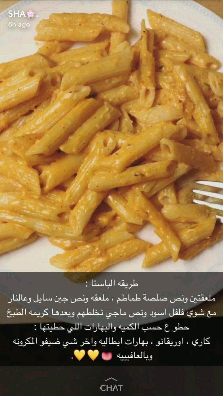 Pin By Black On Recipes أطب اق Food Arabic Food Meals