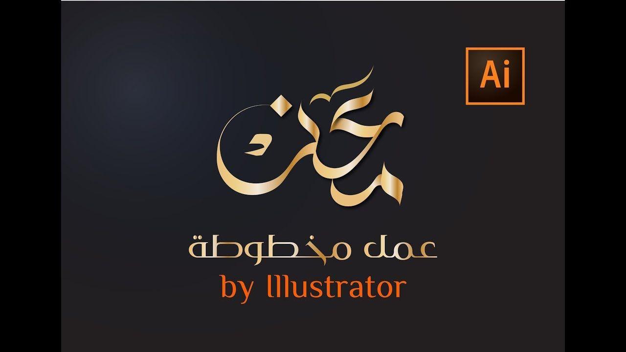 Arabic Calligraphy By Illustrator خط اسم بالالستريتور خط حر Illustration Typography Tech Company Logos