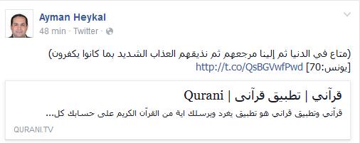 https://www.facebook.com/AymanHeykal/posts/10205133608874506?pnref=story
