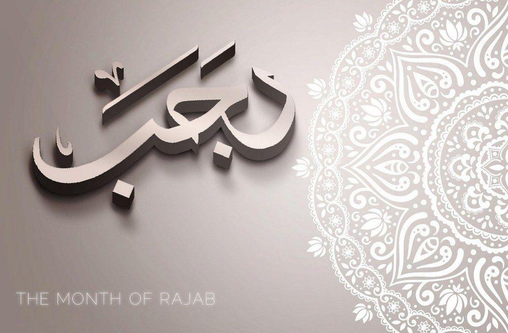 The Month Of Rajab Gambar Agama Islam