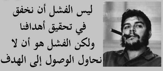 حكم واقوال قالها مشاهير العالم عن الهدف مكتوبة على الصور حكم و أقوال Math Arabic Calligraphy Math Equations