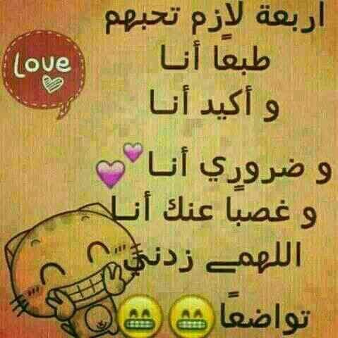 ويستمر التواضع Kh Funny Study Quotes Laughing Quotes Arabic Love Quotes