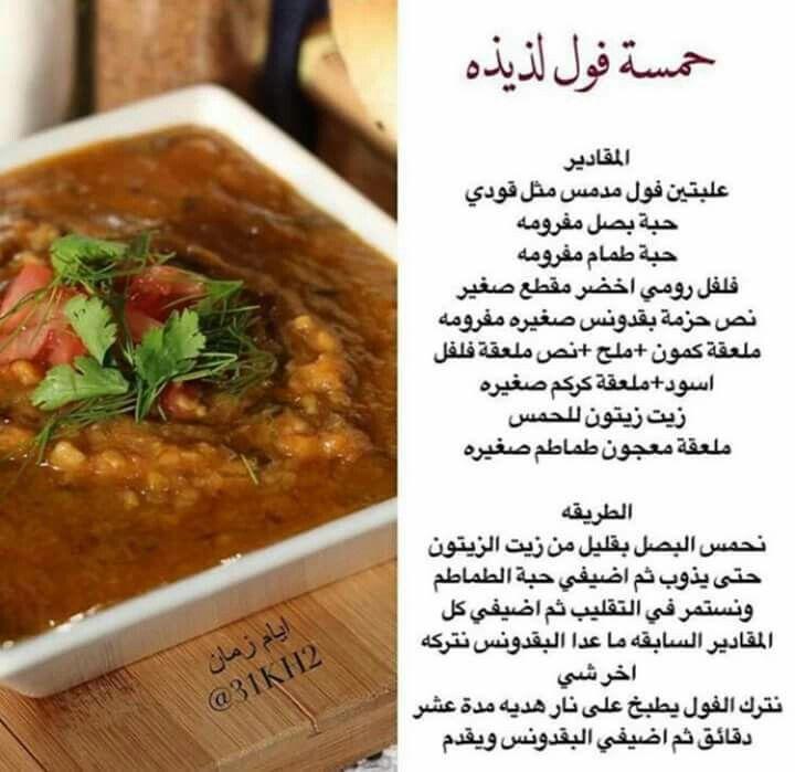 حمسة فول لذيذه Recipes Cooking Savoury Food