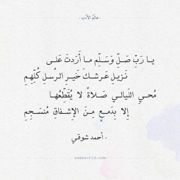 لا تسقني ماء الحياة بذلة عنترة بن شداد عالم الأدب Words Quotes Love Words Arabic Tattoo Quotes