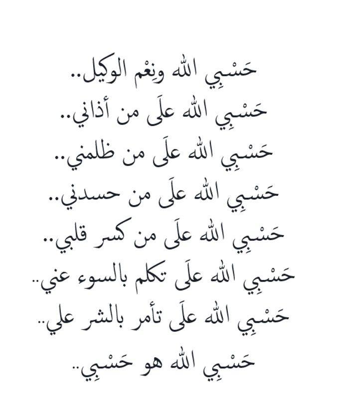 ح س ب ي الله ون ع م الوكيل Quran Quotes Love Quran Verses Duaa Islam