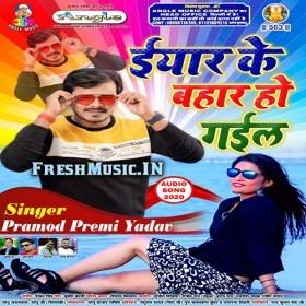 Iyar Ke Bahar Ho Gail Pramod Premi Yadav Mp3 Downloads Mp3 Song Gail Mp3