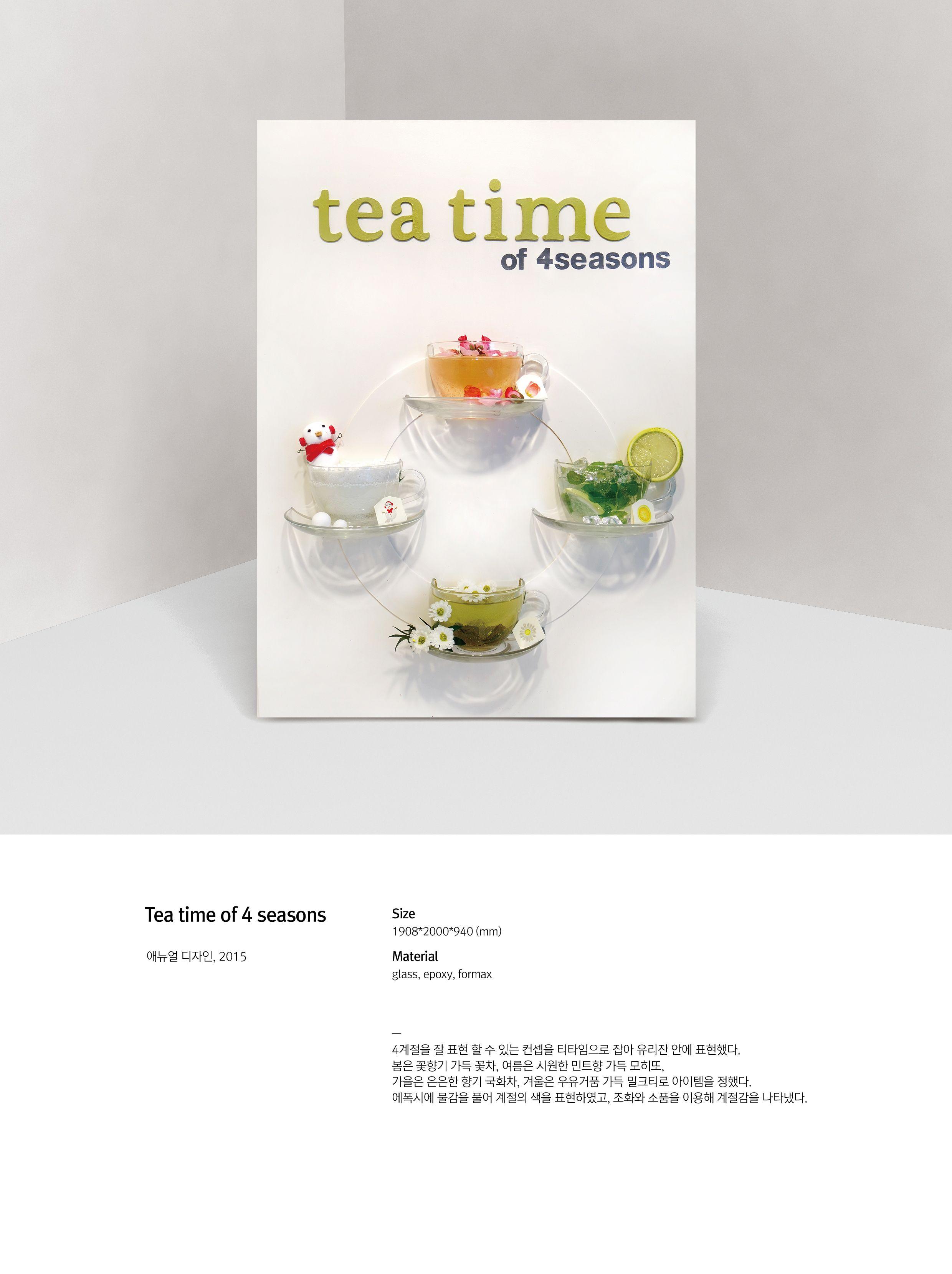"""내 @Behance 프로젝트 살펴보기: """"tea time of 4seasons, annual design"""" https://www.behance.net/gallery/46093571/tea-time-of-4seasons-annual-design"""