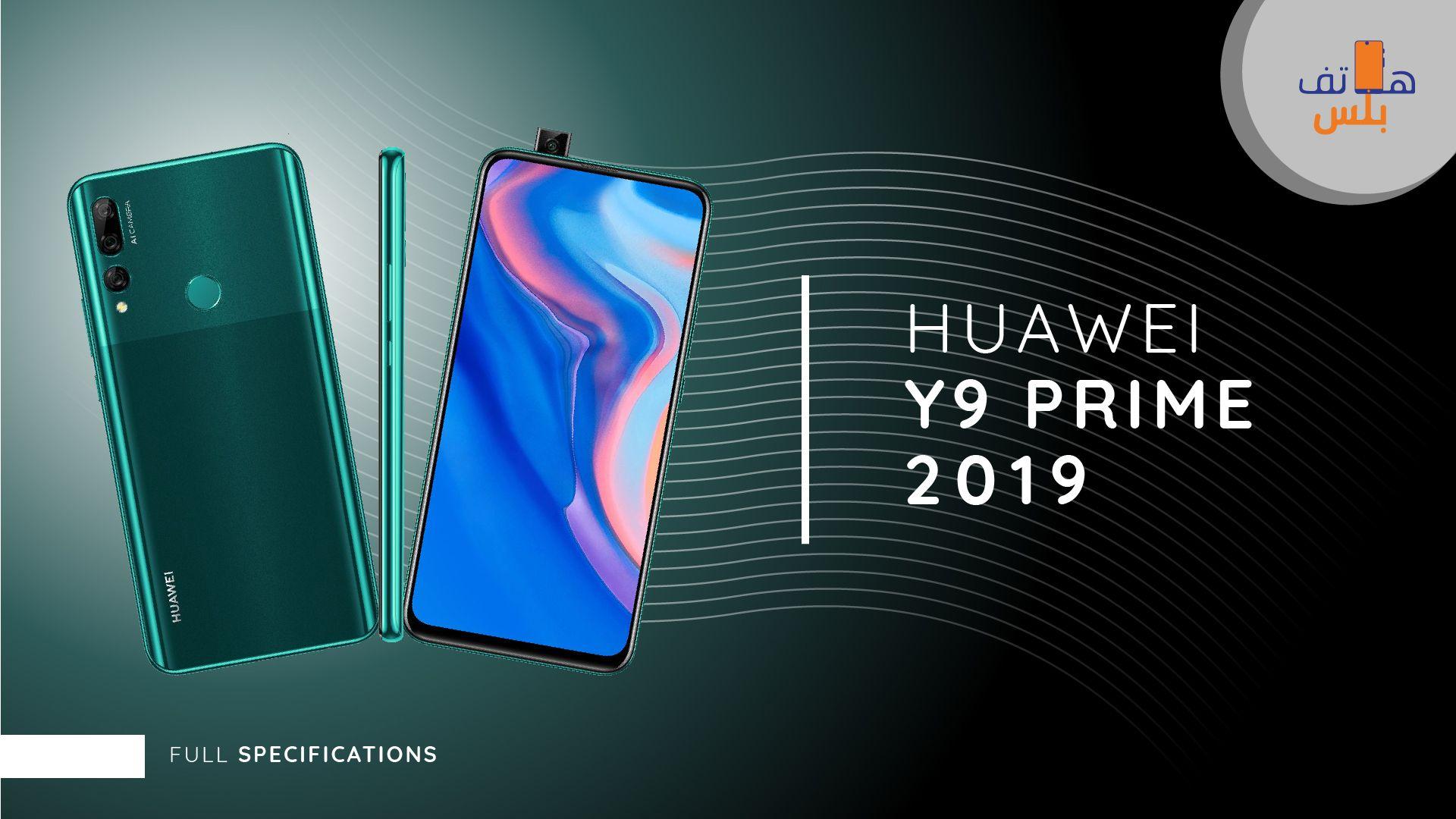 مواصفات هاتف هواوي واي 9 برايم 2019 Huawei Y9 Prime 2019 هاتف بلس Galaxy Phone Samsung Galaxy Phone Samsung Galaxy