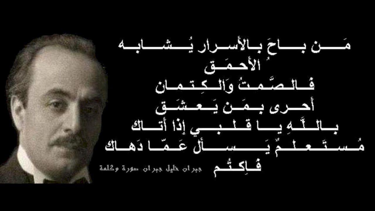 أجمل ما قال جبران خليل جبران Words Sayings Math Equations