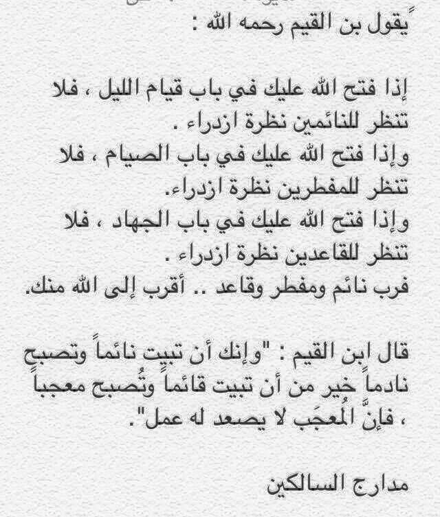 ولعيااذ بالله ان نصبح من المعجبين Islamic Quotes Cool Words Muslim Quotes