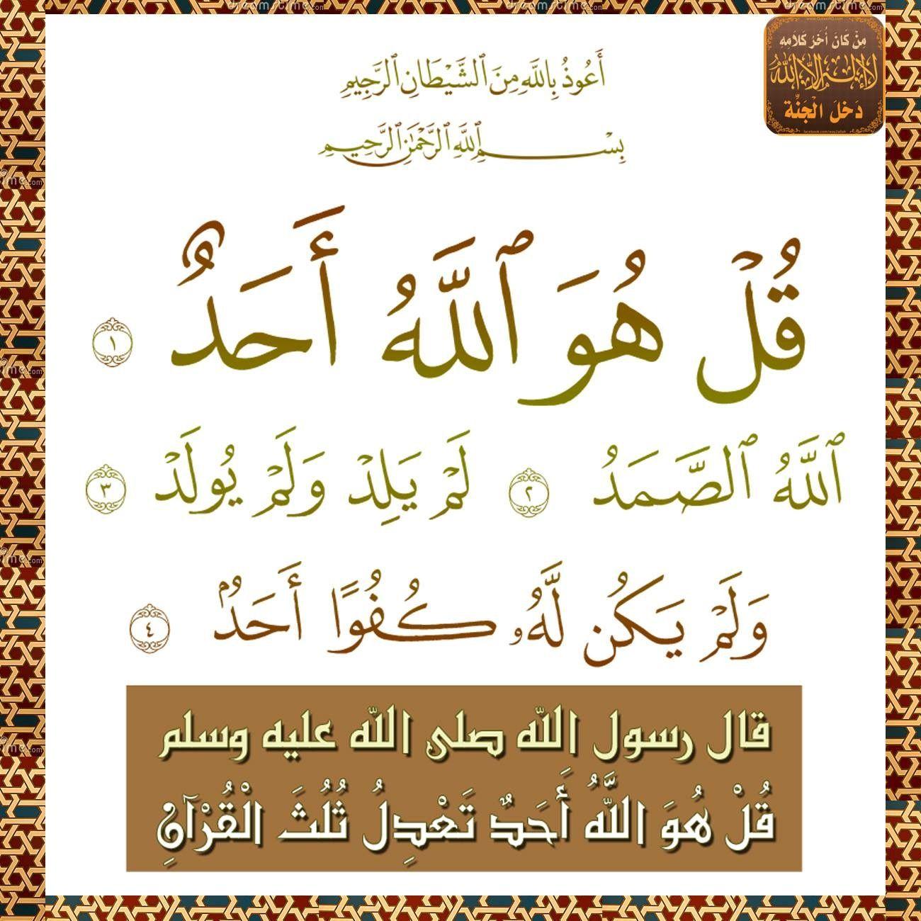 سورة الإخلاص Arabic Calligraphy Calligraphy Quran