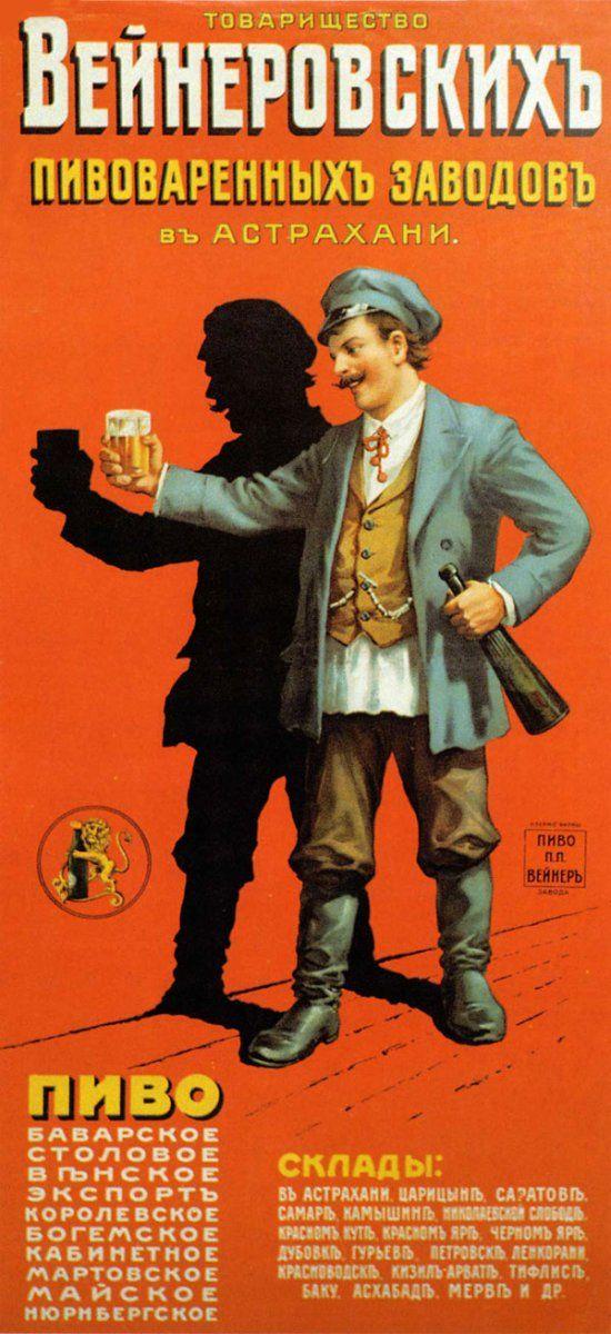 vintage posters advertising italian pub biere pinterest russie affiches et pub. Black Bedroom Furniture Sets. Home Design Ideas