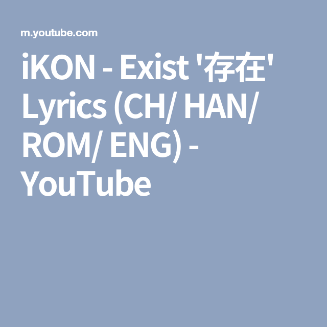 iKON - Exist '存在' Lyrics (CH/ HAN/ ROM/ ENG) - YouTube
