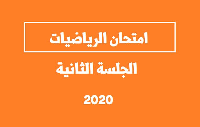امتحان الرياضيات الوزاري الجلسة الثانية 2020 Gaming Logos Logos Movie Posters