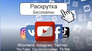 бесплатная накрутка лайков на комментарии в инстаграме