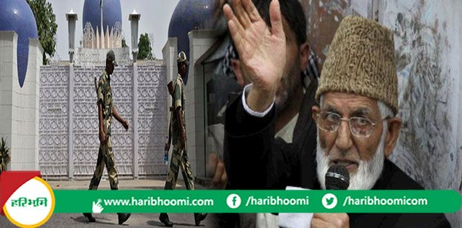 हुर्रियत नेताओं से हटा पहरा, सैयद अली गिलानी पर पुलिस की निगरानी बरकरार http://www.haribhoomi.com/news/state/jammu-and-kashmir/kashmiri-separatist-leaders-released/29737.html #india #pakistan #hurriyatleaders #national #securityadvisor #sartajaziz #meet