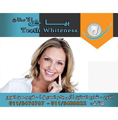 من الأكثر عرضة للإصابة بتسوس الأسنان الأطفال أم الكبار أسنان الأطفال تصاب أسرع إذ يكون انتشار التسوس فيها أسرع Teeth Incoming Call Incoming Call Screenshot