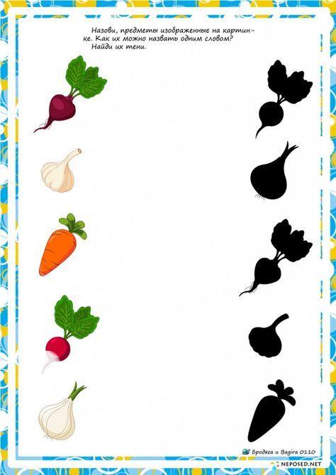 Vegetable Shadow Worksheet Crafts And Worksheets For Preschool,Toddler  And Kindergarten Worksheets For Kids, Preschool, Vegetable Crafts