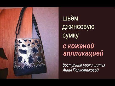 26c43fc5167b Видео шьем джинсовую сумку своими руками канала Анна Полковникова ...