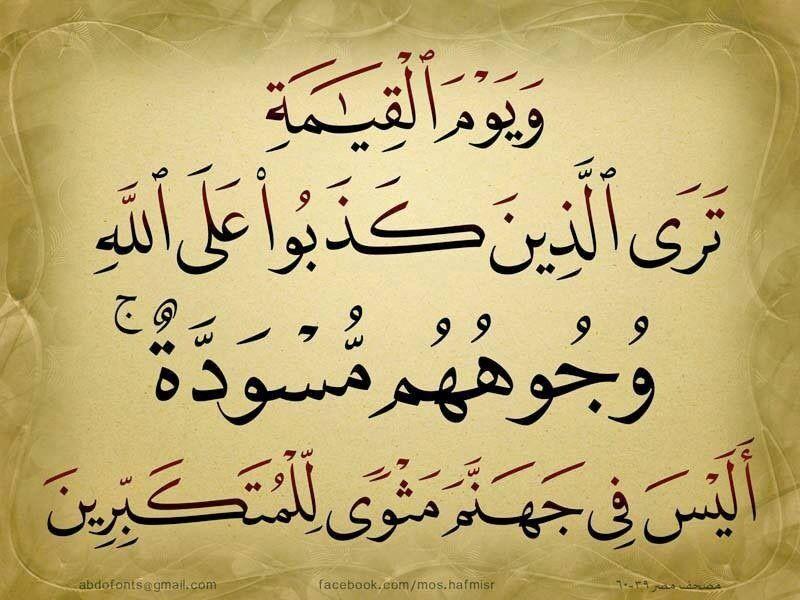 Pin By Khaled Bahnasawy On Quran Verses آيات قرآنية Quran Verses Islam Quran Islam