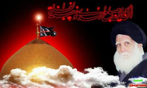 الحسين مصباح الهدى وسفينة النجاة Movie Posters Movies Poster