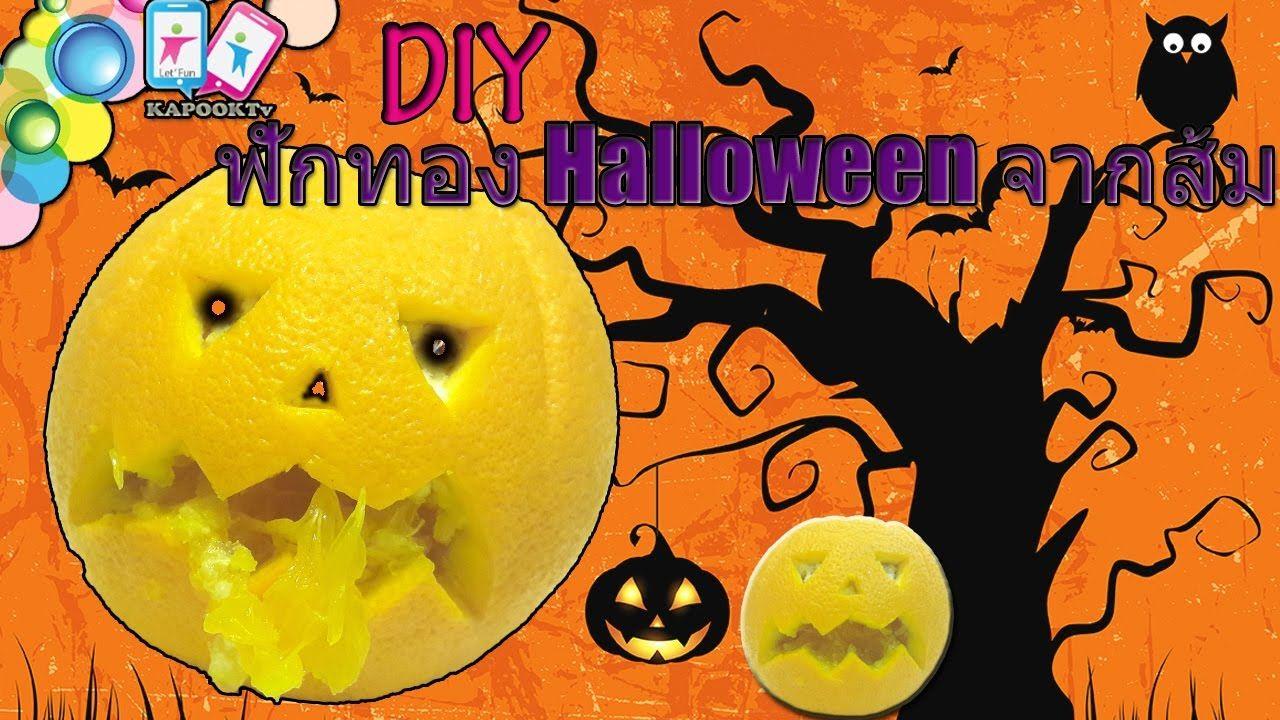 DIY Pumpkin halloween from orange ทำฟักทองฮาโลวีนจากส้ม