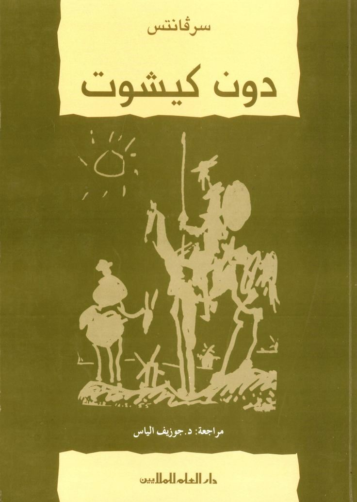 Don Quijote De La Mancha Titulo Uniforme Edicion De Dar Al Don Quixote Literature Great Novels