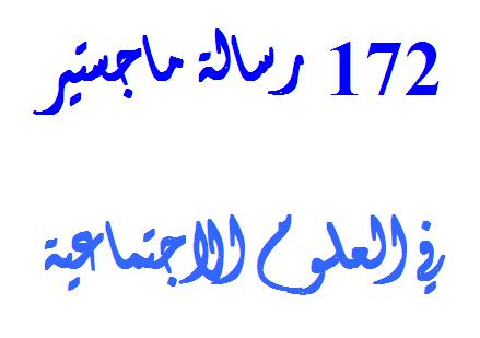 الجغرافيا دراسات و أبحاث جغرافية 172 رسالة ماجستير في العلوم الاجتماعية Geography Places To Visit Arabic Calligraphy
