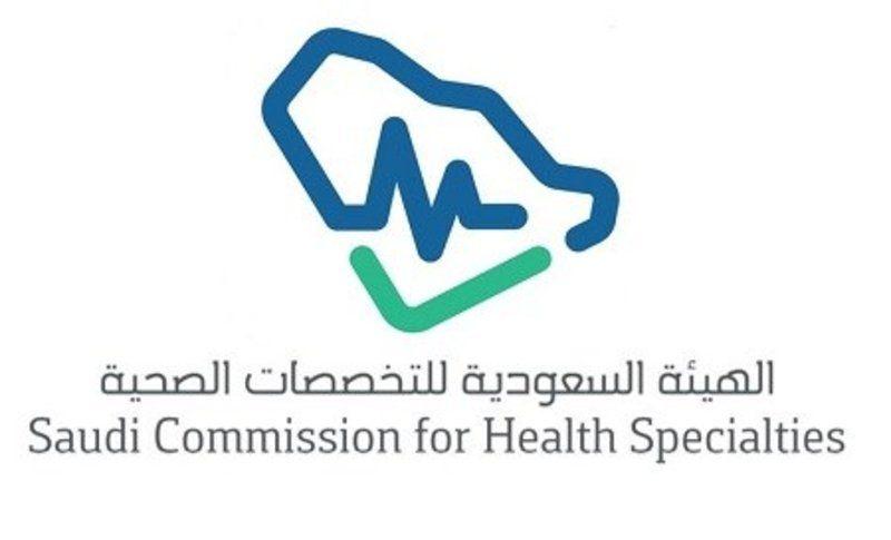 هيئة التخصصات الصحية تعلن نسب النجاح لاختبار الرخصة السعودية في الجامعات صحيفة وظائف الإلكترونية In 2020 Okay Gesture Health
