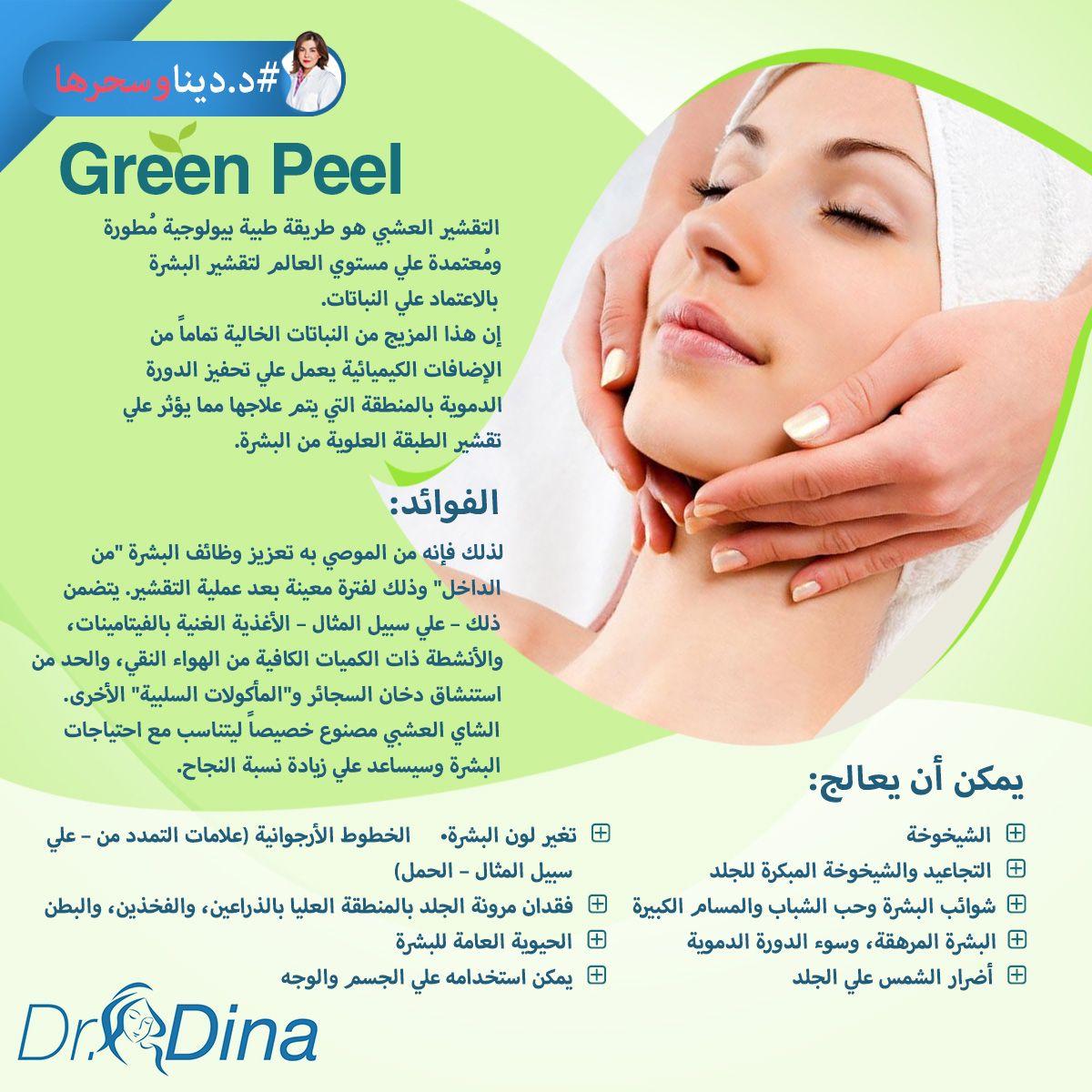 التقشير الأخضر هو الأكثر أمانا وتأثيرا في علاج البشرة لإحياء الجلد ليصبح أكثر شبابا وحيوية وإشراقا الدكتورة دينا وسحرها Flawless Skin Skin Problems Pill