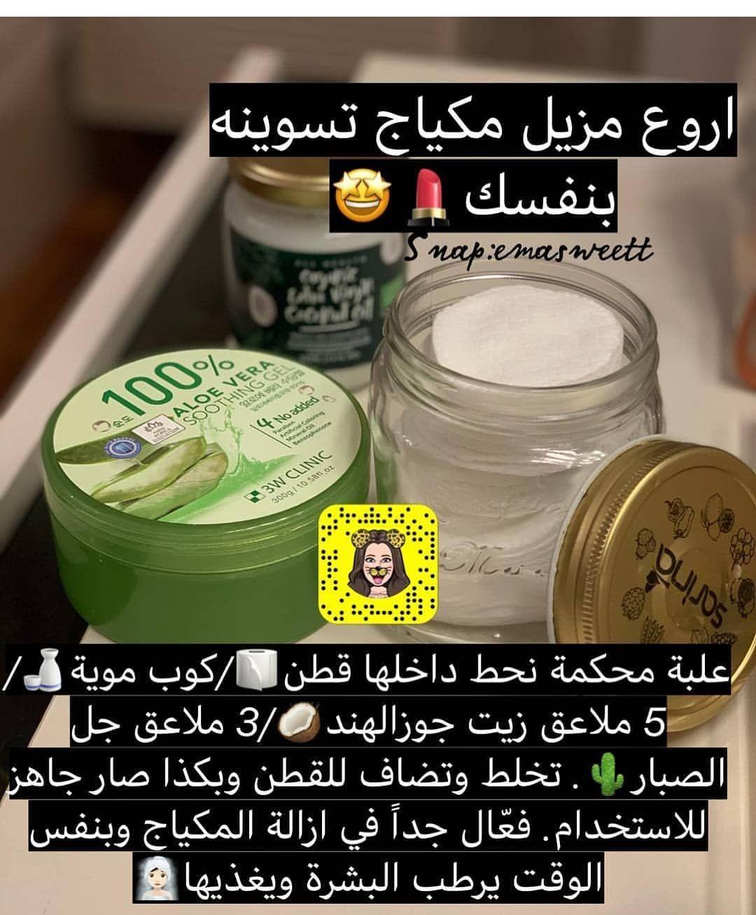 Instagram Post By خلطات Feb 20 2019 At 11 37am Utc Instagram Posts Instagram Skin Care