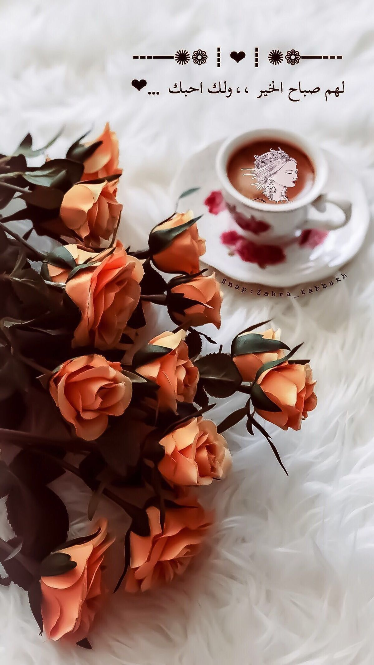 Pin By يـ ـسـ ـآر On My Coffee قهوتي Morning Love Quotes Iphone Wallpaper Quotes Love Good Morning My Love